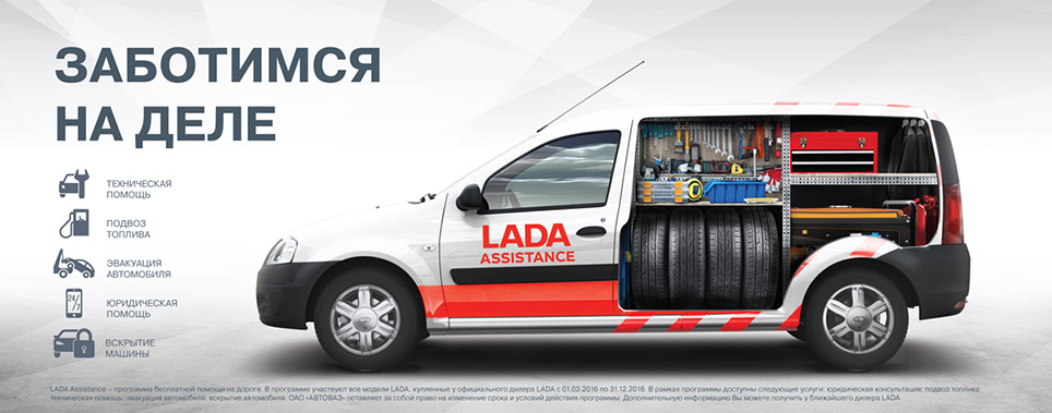 LADA Assistance
